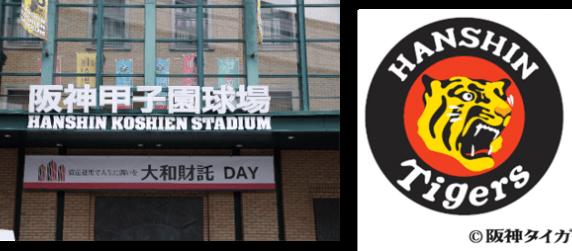 大和財託、阪神タイガースと2年目のパートナーシップ契約を締結