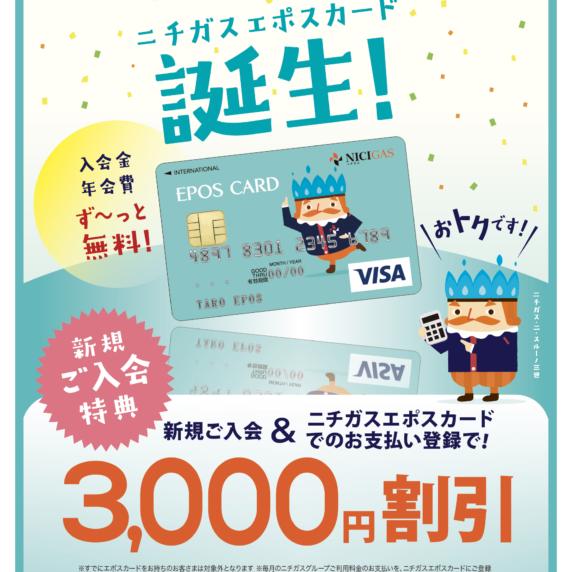 「ニチガスエポスカード」誕生! ガス料金や電気料金のお支払いで 初回カード請求額を3,000円割引!