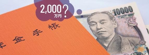 【急遽増席・6/17(月)夜】老後2000万円問題の緊急セミナー、反響大きく増席で開催決定@東京丸の内