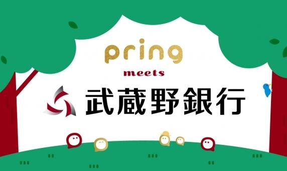 無料送金アプリ「pring」、武蔵野銀行からの入出金に対応