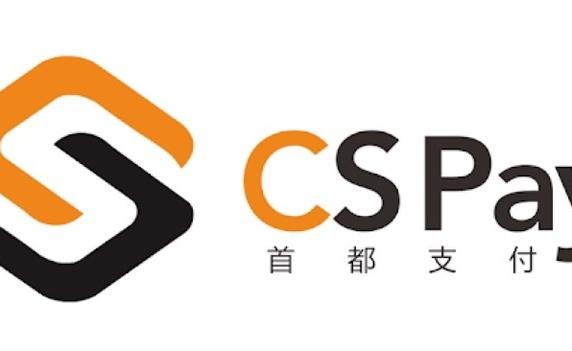 香港『初』の暗号通貨決済プラットフォームCSPayを発表