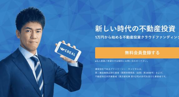 不動産投資クラウドファンディングサービス「CREAL」イメージキャラクターに武井壮氏を起用